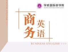 深圳澳大利亚阳光海岸大学MBA学位班商务英语课程预告