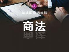 东莞澳大利亚阳光海岸大学MBA学位班商法课程预告