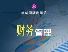 北京澳洲阳光海岸大学MBA学位班财务管理课程预告